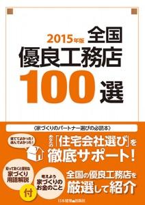 100sen_2015