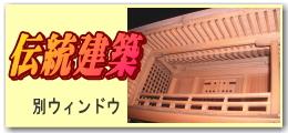 伝統建築サイト