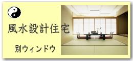 風水設計住宅サイト